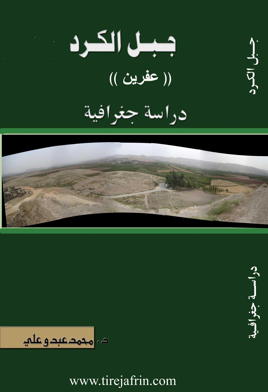 جبل الكرد ( عفرين ) .... بحث جغرافي