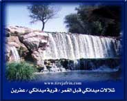 The Springs in Afrin